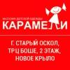 """Магазин детской одежды """" КАРАМЕЛИ""""  Старый Оскол"""