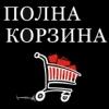 ПолнаКорзина.ру