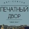 "Арт-центр ""Печатный Двор"""