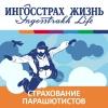 Страхование Парашютистов on-line (Все города РФ)