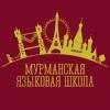 """Иностранные языки """"Мурманская языковая школа"""""""