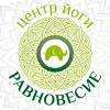 """Центр йоги """"Равновесие""""   Воронеж"""