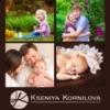 Ксения Корнилова | Детский и семейный фотограф