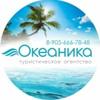 ОКЕАНИКА туристическое агентство