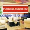 Натяжные потолки в Санкт-Петербурге и Ленобласти