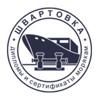 ШВАРТОВКА - Морские документы