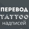 ТАТУ НАДПИСИ - ПЛАТНЫЙ ПРОФЕССИОНАЛЬНЫЙ ПЕРЕВОД!