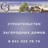 Строительство загородных домов - Северный замок