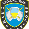 """Охранная фирма """"Еко-Система"""" г. Белая Церковь"""