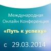 «Путь к успеху» Международная Онлайн Конференция