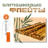 Бамбуковые флейты мира