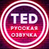 TED RUS - ted talks на русском