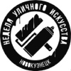 НЕДЕЛЯ УЛИЧНОГО ИСКУССТВА г. Новокузнецк