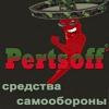 Средства самообороны - Pertsoff.ru