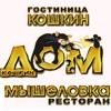 """Гостиница """"Кошкин дом"""" Ресторан """"Мышеловка"""""""