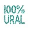 100% URAL - украшения из натуральных камней