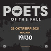 Poets of the Fall // Москва