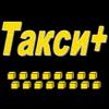 """Такси-трансфер из аэропорта """"Минеральные Воды"""""""