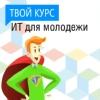 """Проект """"Твой курс: ИТ для молодежи"""""""
