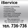iService