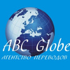 Перевод документов и текстов Киров | ABC Globe