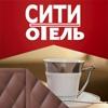 СИТИ Отель  Гостиница в Новосибирске SPA Сауна