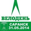 Велодень-2015 в Саранске