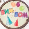 Бим Бом развлекательный центр