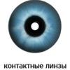 Контактные линзы EyesColor. Без предоплаты.