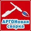 Сварка аргоном | Ремонт радиаторов | Челябинск