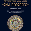 """""""Сны Просперо"""". Презентации книги 5.12 и 6.12"""