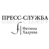 Пресс-СлужбаФатимы Хадуевой