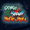 B-K-R&R | Булки, кефир и рок-н-ролл