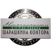Шарашкина Контора - Б/У запчасти Коломна