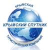 """Туроператор """"Крымский спутник"""". Отдых в Крыму"""
