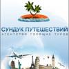 """Горящие туры из Тюмени - """"Сундук путешествий"""""""
