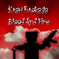 "Клан блокада ""Blood And Fire"" (открыт набор)"