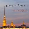 Небесная Линия - Санкт-Петербург
