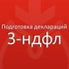 Налогобратно.рф - Налоговые вычеты и 3-НДФЛ