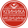 Клиника восстановительной медицины Тверь