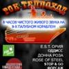 """Рок-фестиваль """"ТЕПЛОХОД"""". 21 июня 2014."""
