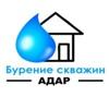 Бурение скважин на воду | АДАР |