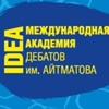 Международная академия дебатов IDEA