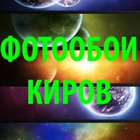 ФотообойКиров