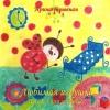 ###  Ирина Конвенàн - детские песни  ###