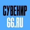 """Компания """"Сувенир 66"""" Екатеринбург"""