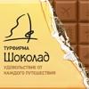 """ТурФирма """"Шоколад"""" Первоуральск"""