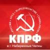 КПРФ и ЛКСМ РФ г. Набережные Челны