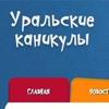 Uralskie Kanikuly