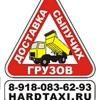Hardtaxi - стройматериалы, грузоперевозки. Анапа